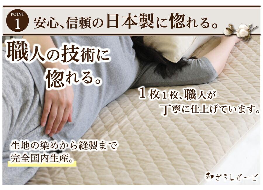 敷きパッド シングル 和ざらし ガーゼ 和晒し 安心 信頼 日本製 国産 国内生産 職人さんが丁寧に仕上げています 生地の染めから縫製まで完全国内生産