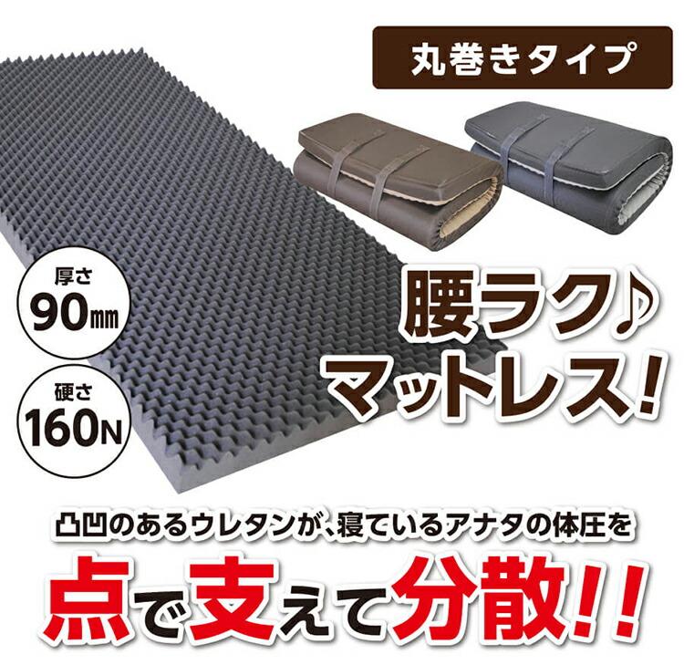洗えるカバー ベッド フローリング 畳 丸巻き