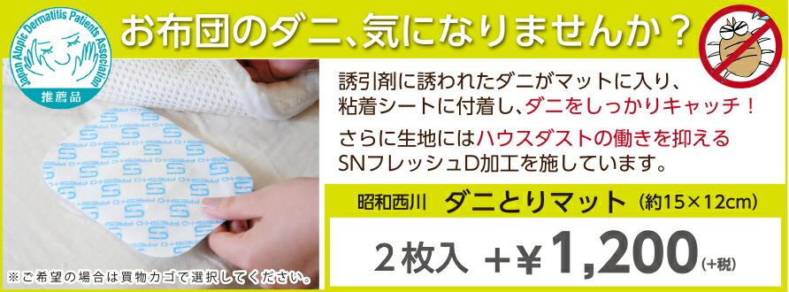 ダニ ダニとり 昭和西川 西川 ふとん ハウスダスト アレル物質 日本製