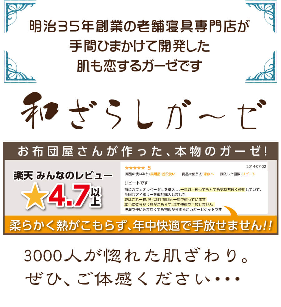 楽天 和ざらし ガーゼ 寝具専門店