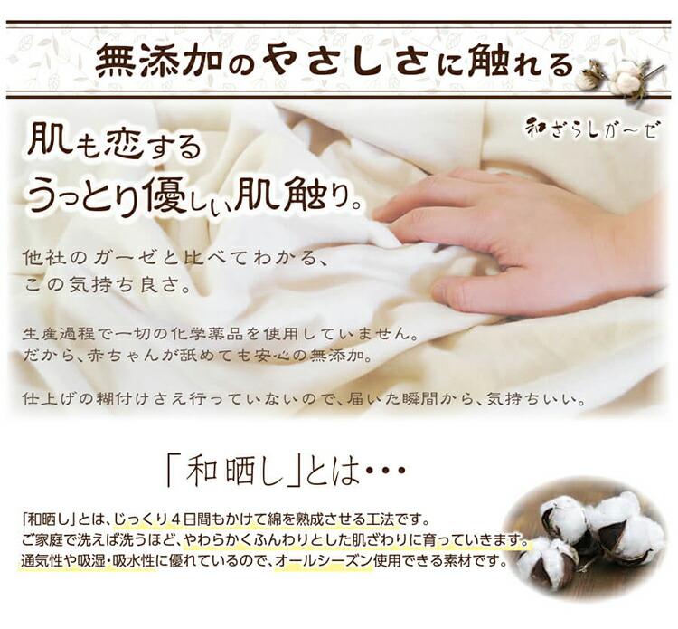 無添加 やさしい 肌触り 舐めても安心 赤ちゃん 和晒