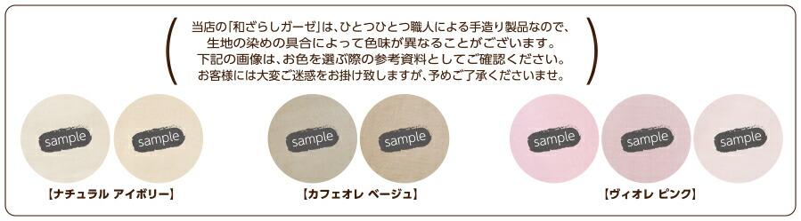 ガーゼ 布団カバー 45×45 和ざらしガーゼ ガーゼ 染めの具合で色味が異なることがございます