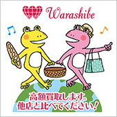 Warashibeのブランド宅配買取サービス