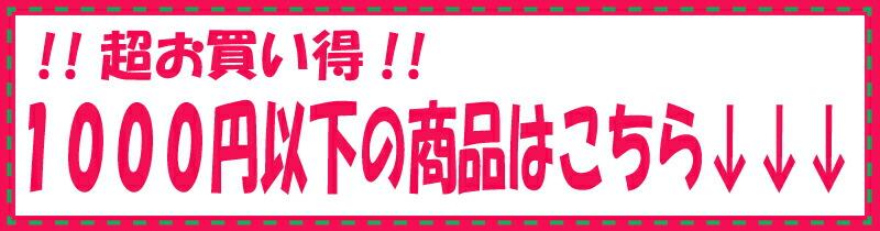 1000円以下商品