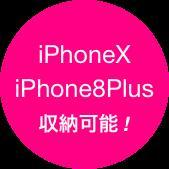 iPhone8plus ケース ホルダー ベルト ポーチ ポシェット Slipin