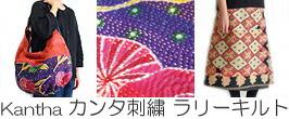 カンタ刺繍 ラリーキルト 刺子
