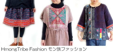 モン族ファッション