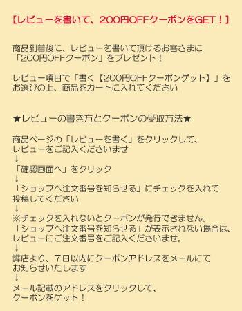 200円OFFクーポン説明