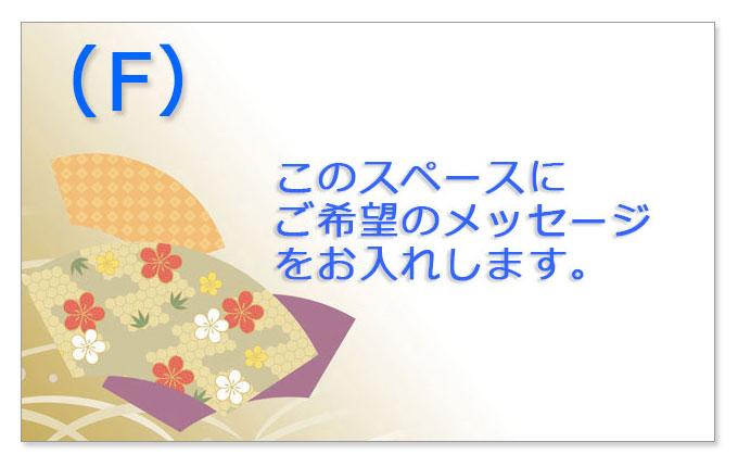 カード-F