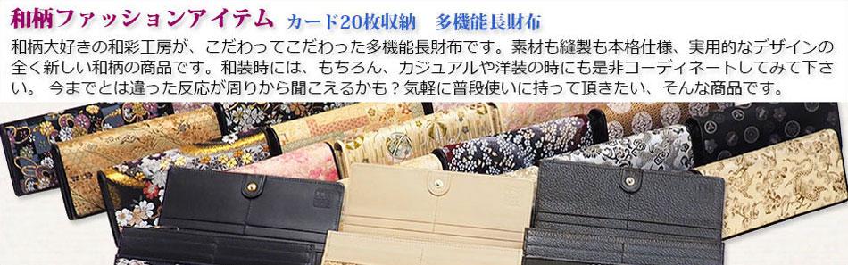 和柄長財布