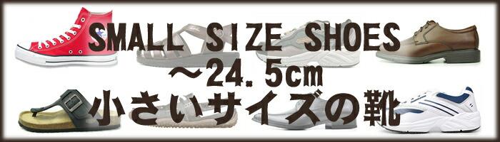 小さいサイズ[〜24.5cm]