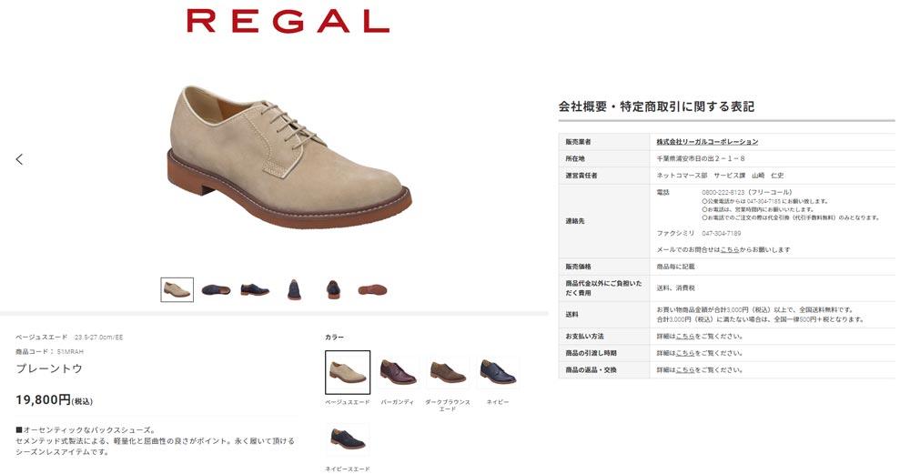 d15f5affe4bd 特典B ネイビー リーガル 靴 REGAL 51MRAH カジュアルシューズ メンズ 本革 外羽根式 2E ...
