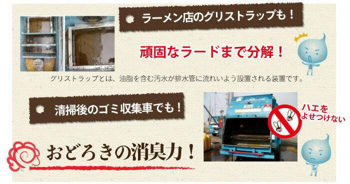 ラーメン店のグリストラップ、清掃後のごみ収集車でも 驚きの消臭力!