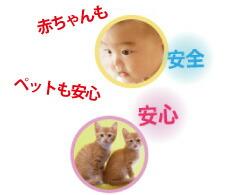 赤ちゃん ペットも 安心安全