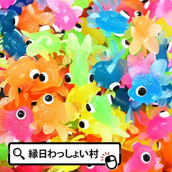 【すくい人形】出目金魚すくい100個入り 金魚すくい すくいどり 縁日すくい 縁日スクイ きんぎょ でめきんぎょ 水に浮く ぷかぷか