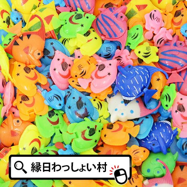 アクアリウムフィッシュ(100個入) すくい用品 おもちゃ 景品 玩具 さかな 魚 カラフル かわいい 夏祭り お祭り 縁日 屋台 露店 子供会 PTA イベント