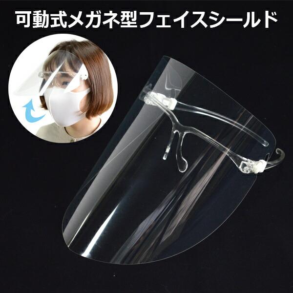 可動式 メガネ型フェイスシールド 飛沫対策 飛沫防止 フェイスシールド 大人用 男女兼用 めがね 眼鏡 メガネ フェイスガード 眼鏡タイプ マスク フェイス シールド フェイスカバー 軽量 透明シールド 飛沫カット 目立たない マスク