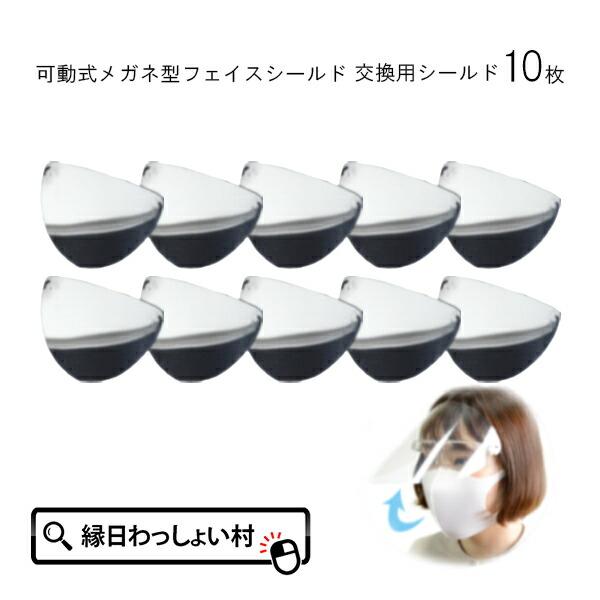 可動式眼鏡型フェイスシールド 換えシールド 交換用シールド 10枚セット 可動式 飛沫防止 飛沫対策 フェイスシールド めがね 眼鏡 大人用 男女兼用 メガネ フェイスガード 眼鏡タイプ マスク フェイスカバー 軽量 透明シールド 飛沫カット フェイス シールド