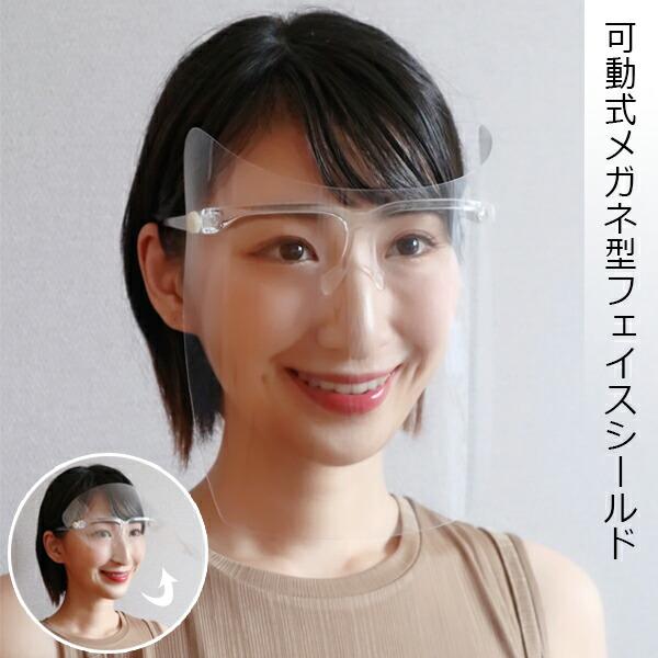 ボタンタイプ メガネ型フェイスシールド 可動式 飛沫対策 飛沫防止 フェイスシールド めがね 眼鏡 眼鏡タイプ 大人用 メガネ フェイスガード 男女兼用 マスク フェイスカバー 軽量 フェイス シールド 目立たない マスク 透明シールド 飛沫カット