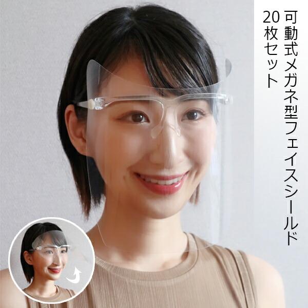 ボタンタイプ 可動式 メガネ型フェイスシールド 20枚セット フェイスシールド めがね 眼鏡 大人用 男女兼用 眼鏡タイプ メガネ 飛沫対策 飛沫防止 フェイスガード マスク フェイスカバー 軽量 透明シールド 飛沫カット 目立たない マスク フェイス シールド
