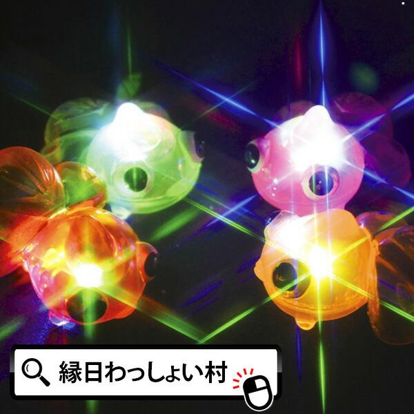 【単価66円(税別)×24個セット】LED 光る ピカピカ ジャンボきんぎょ景品 玩具 おもちゃ 縁日 お祭り 光るおもちゃ 光り物玩具 光り輝く 光るオモチャ 光りグッズ 光るおもちゃ Toy 光玩具 光…