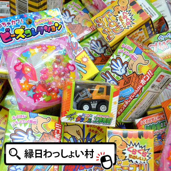 お子様ランチ景品おもちゃ玩具100個セット Toy 送料無料 子供会 景品玩具 オモチャ 縁日セット お祭り 景品 イベント …