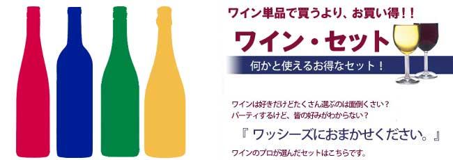 ワイン・セット