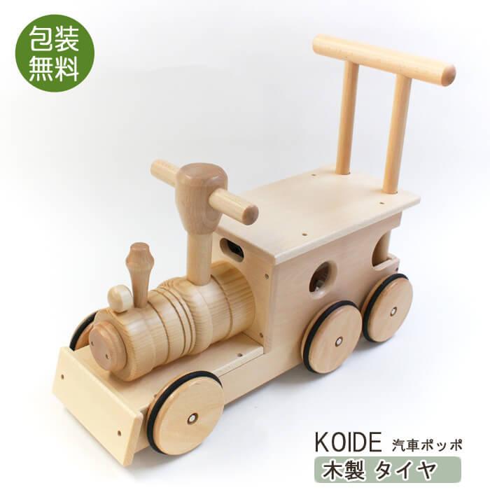 木の乗り物 汽車ポッポ