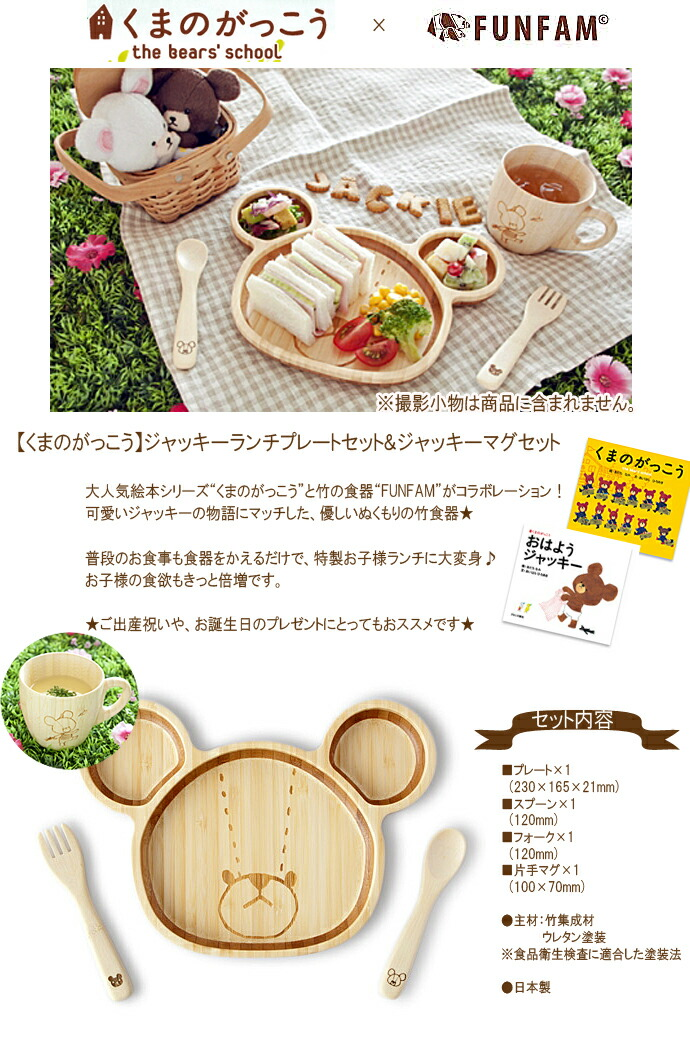 Feeding Sets Bear Of School Jackie Lunch Mug Set Bamboo Tableware Funfam Jp