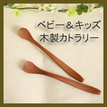 木製スプーン・フォーク