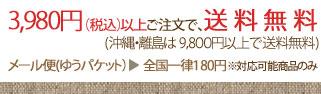 5000円以上購入で送料無料!!