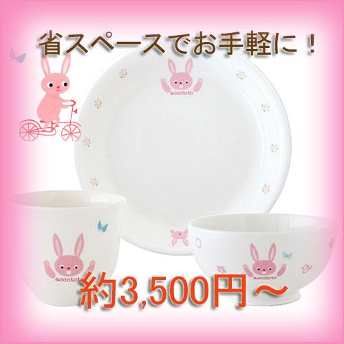 お手軽セット3500円〜