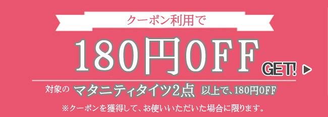 2点で180円OFFクーポン