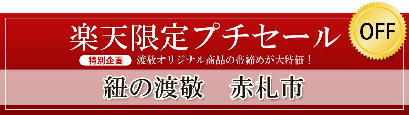 赤札市大特価プチセール!特別商品が大特価!