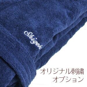 バスローブネーム刺繍オプション