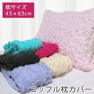 コッフルタオル 枕カバー