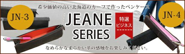 特選ビジネスアイテム ジーンシリーズ