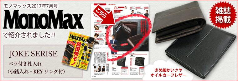 jk-1 雑誌掲載商品