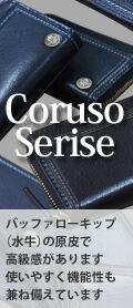 コルソシリーズ