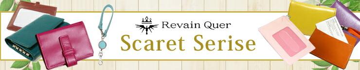 スカーレットシリーズ 新商品