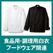 食品用・調理用白衣・フードウェア関連