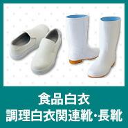 食品白衣・調理白衣関連靴・長靴