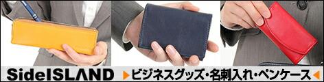 ビジネスグッズ・名刺入れ・ペンケース