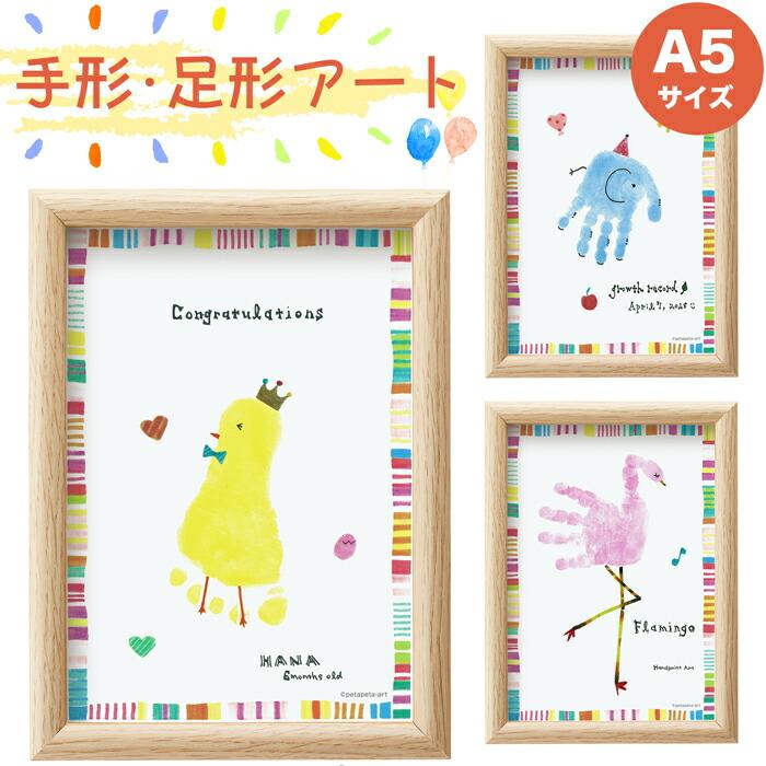 手形・足形アート制作キット