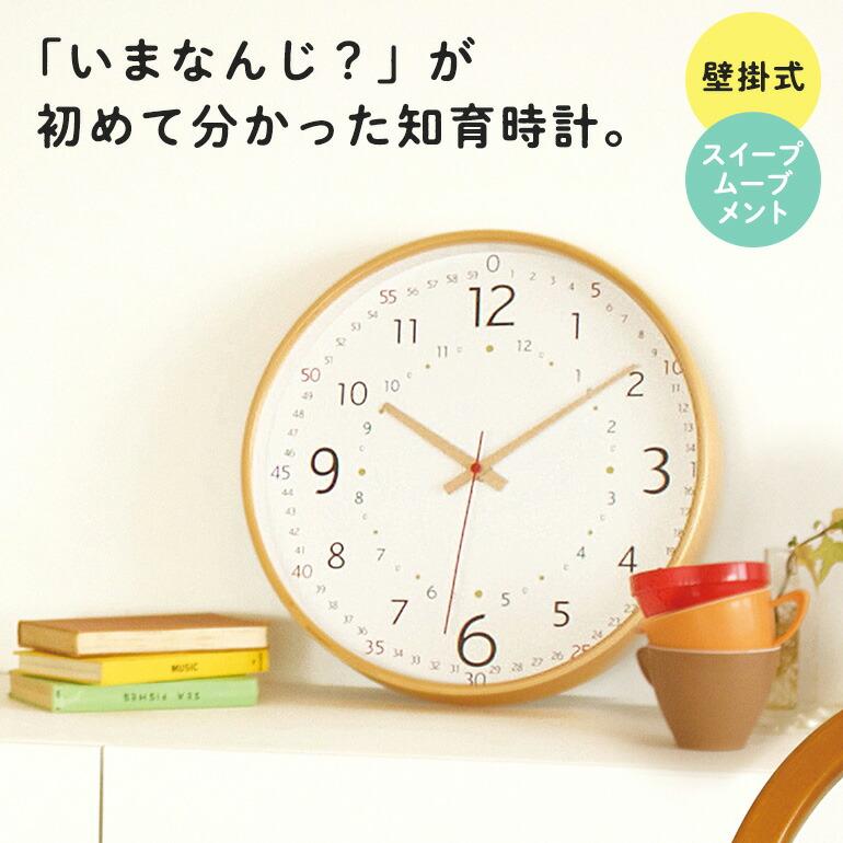 初めての時計に 知育時計