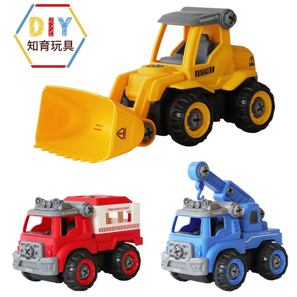 おもちゃ DIYトラック 組立て