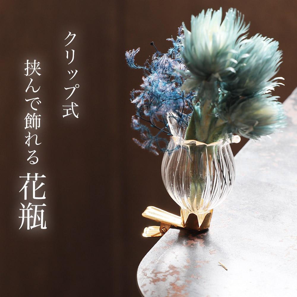 挟んで飾れる花瓶