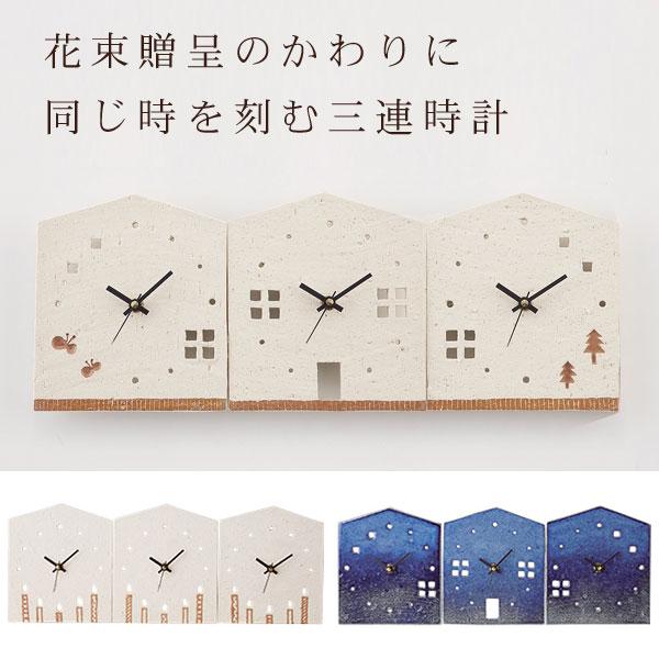 3つのKizuna時計