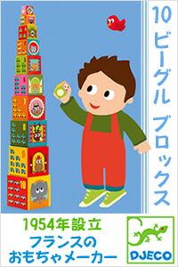 ジェコ ペーパーブロック 知育玩具