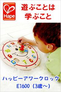 ハペ 時計のおもちゃ 知育玩具